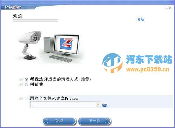 PrivaZer 清除浏览记录