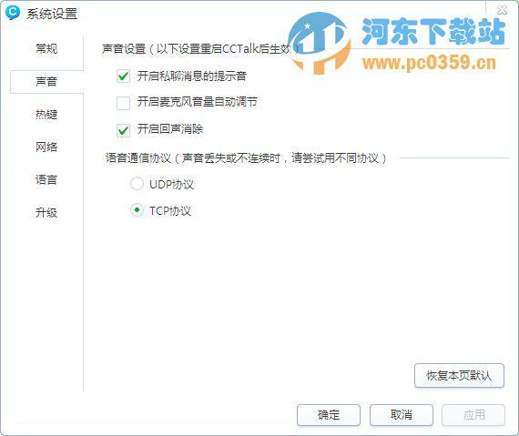 CCTalk 7.3.3.7 官方版
