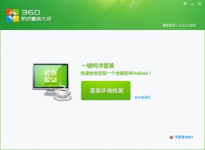 360系统重装大师 5.0.0.1009 官方版