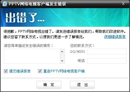 pptv破解vip不带广告版 3.6.7.0023 去广告绿色版