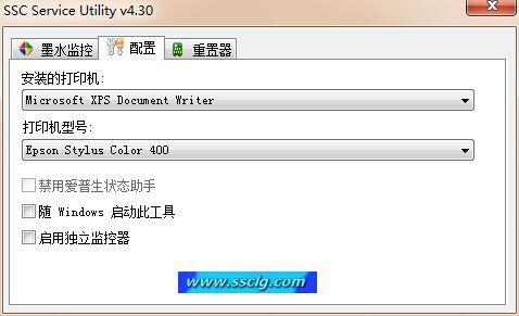 爱普生打印机清零软件 4.3 汉化版