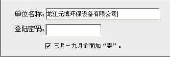 金卡支票打印软件 1.8.0103 官方版