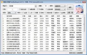 淘宝大买家(TaoBaoBuyer) 0.8.24 绿色版