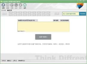 imagebox(网页图片批量下载) 7.9.6 官方版