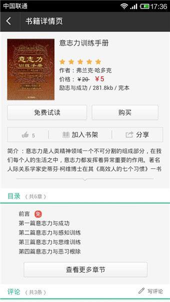 苏宁阅读(6)