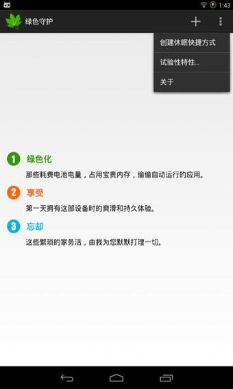 绿色守护(2)