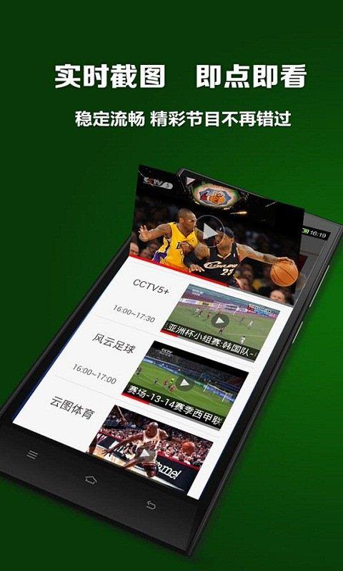 云图tv(4)