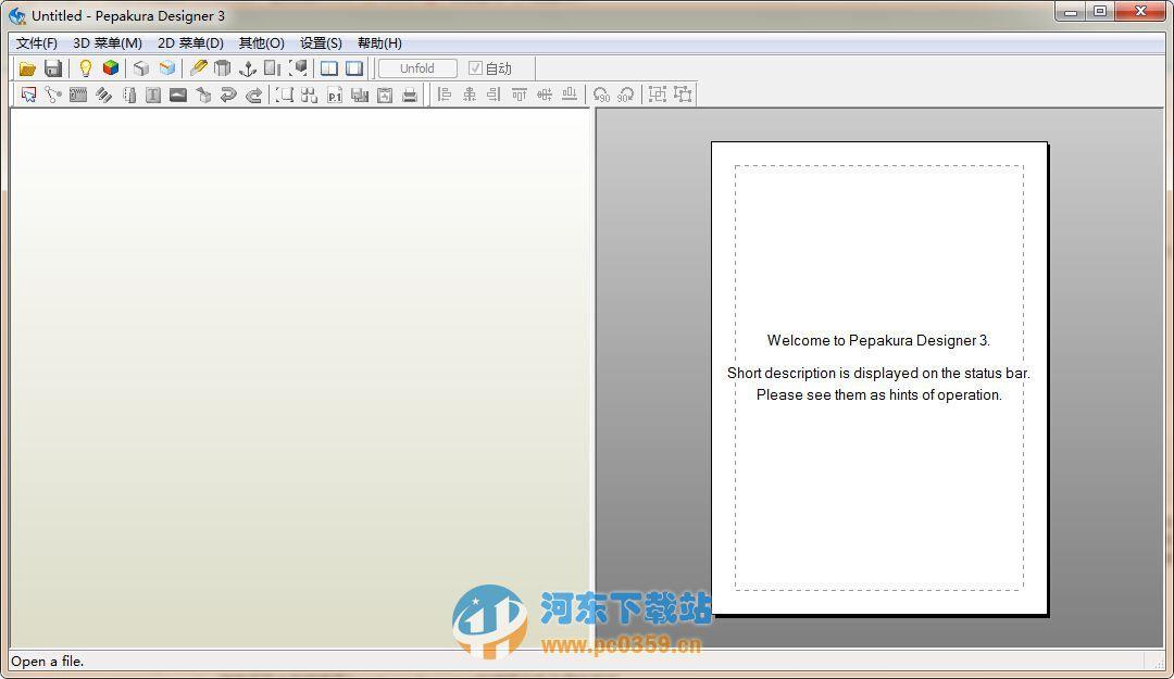 纸艺大师编辑器汉化版