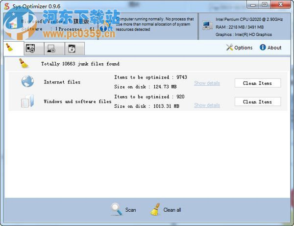 系统优化清理软件(Sys Optimizer) 2.0 官方版