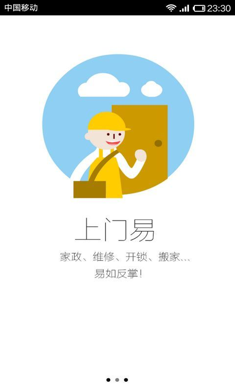 小区无忧(3)