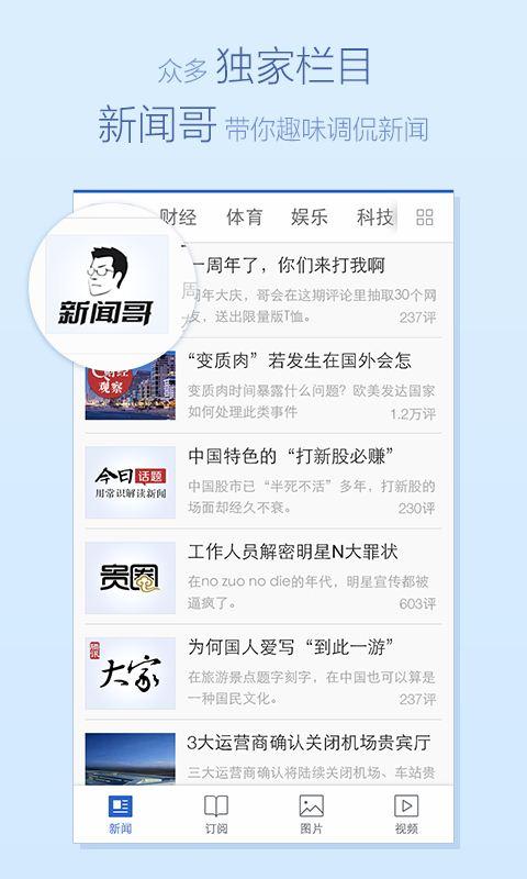 腾讯新闻(3)