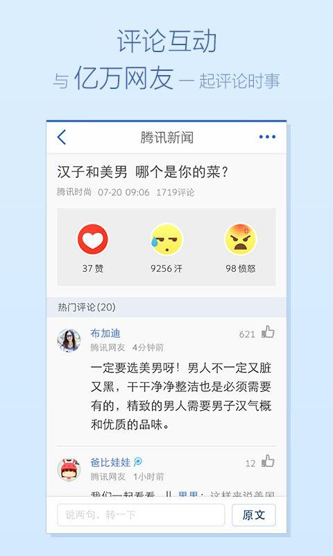 腾讯新闻(5)