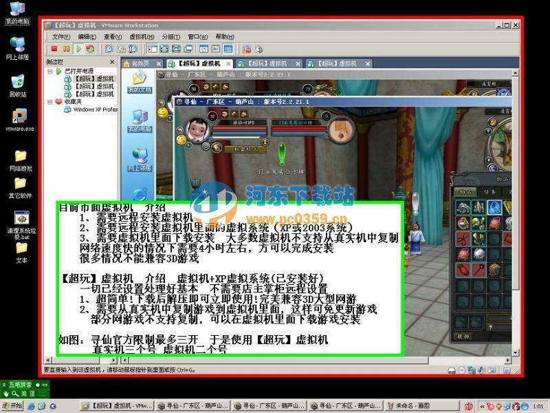超玩虚拟机 1.0 官方版