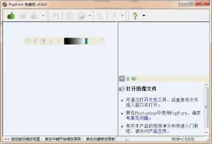 PopFore(抠图软件)下载 0.8 绿色免费版 - 河东