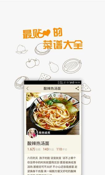 豆果美食(1)
