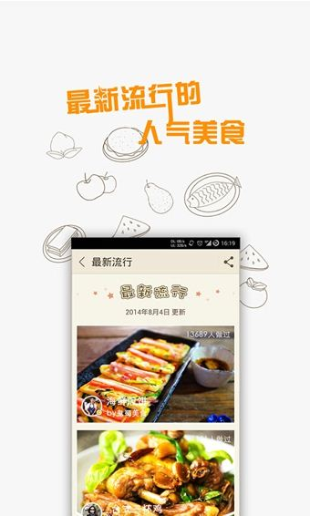 豆果美食(3)