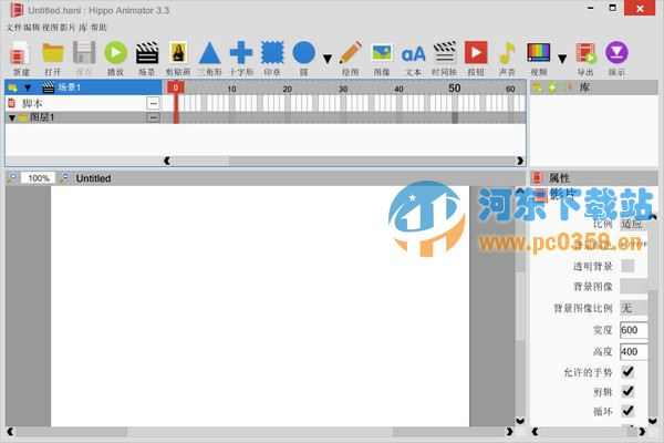 Hippo Animator(动画编辑器) 5.1.1360 官方多语版