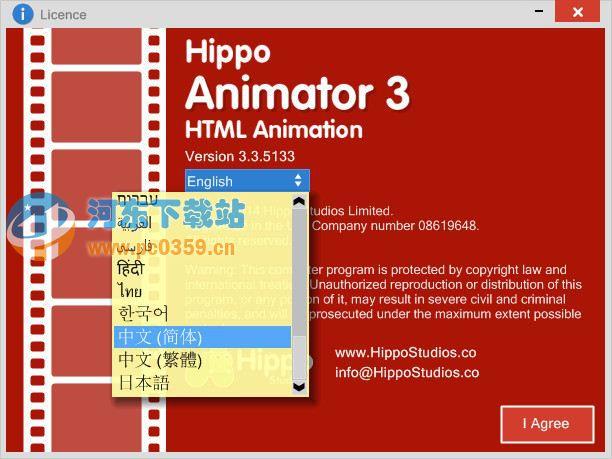 Hippo Animator(动画编辑器) 5.1.6014 官方多语版