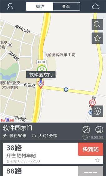 兜兜公交(1)