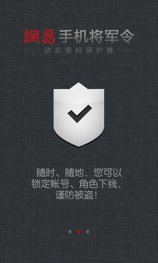手机将军令(1)