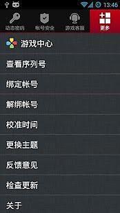 手机将军令(5)