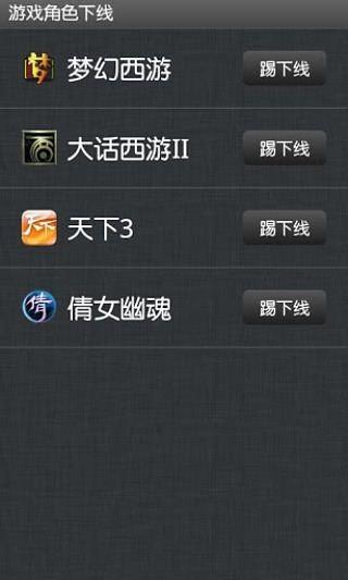 手机将军令(6)