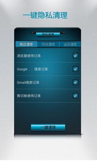 手机优化大师(1)