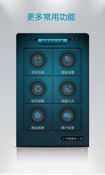 手机优化大师(3)