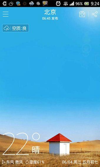 和天气(3)
