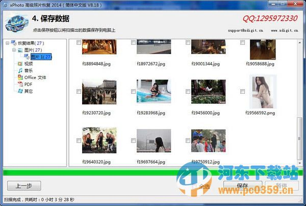 xPhoto(照片恢复软件)2014 9.18 中文版