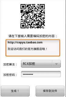 优密二维码加解密工具(2)