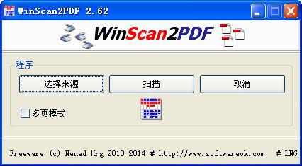 WinScan2PDF(扫描文档并转换为PDF)