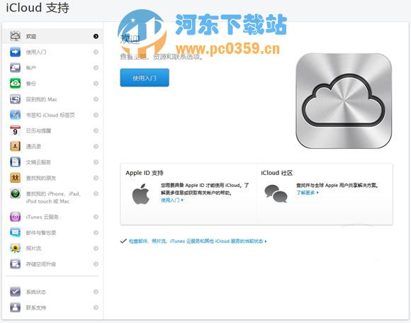 iCloud 控制面板 7.3.0.20 Windows 版