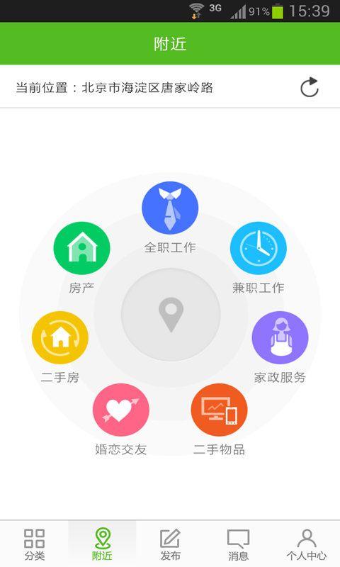 赶集生活(4)