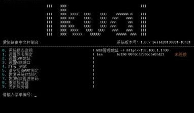 爱快流控软路由 2.7.12 官方免费版