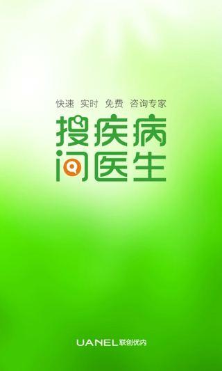 搜疾病问医生(1)