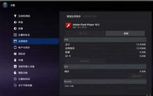 Adobe Flash Player 27.0.0.180 官方版