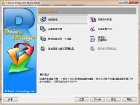 R-Drive Image(硬盘分区备份工具) 6.2.6205 中文免费版