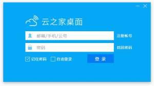 云之家桌面客户端 6.5.1.0 官方版