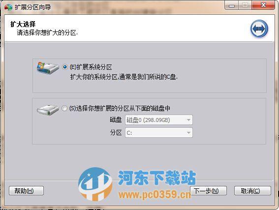 傲梅分区助手 8.3 官方免费版