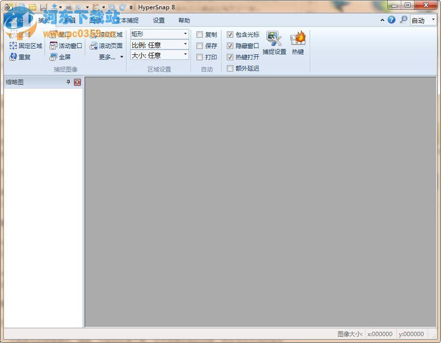 HyperSnap 8.16.16 个人版