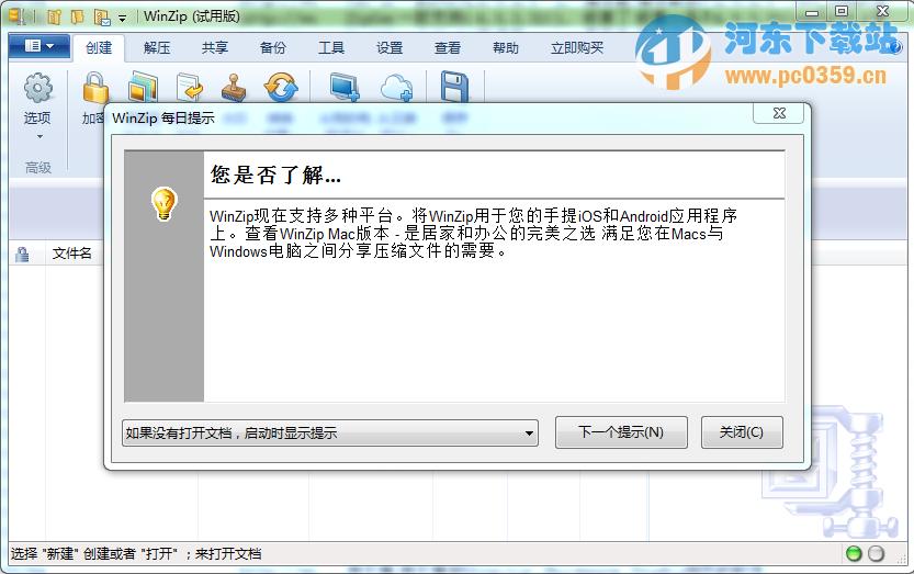 WinZip解压软件 22.5 中文免费版