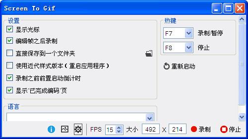 Screen to Gif (GIF动画录制软件) 2.3.2 绿色版