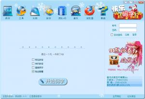 快乐码字 4.6.0 官方免费版