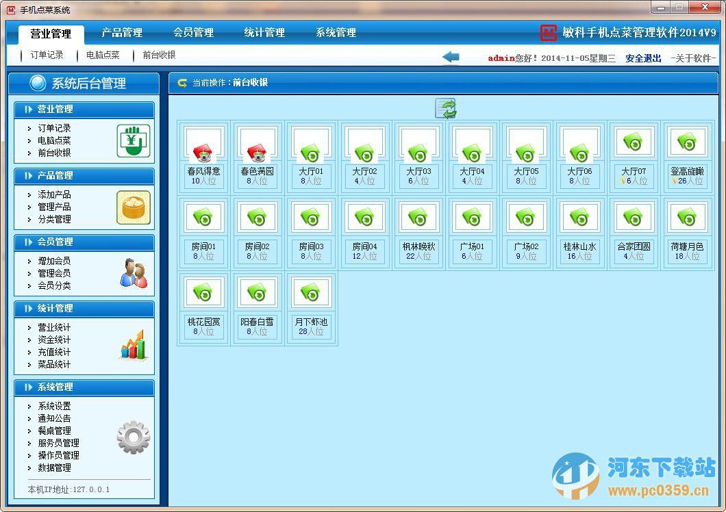 敏科手机点菜宝<a href=http://www.pc0359.cn/zt/cyglxt/ target=_blank class=infotextkey>餐饮管理</a>系统软件 2016.3 永久免费版