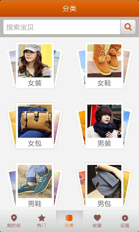 口袋购物截图3