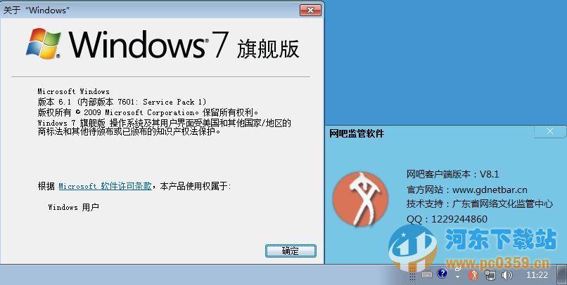 广东网吧文化监管客户端无广告版
