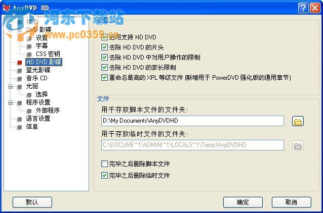 Slysoft AnyDVD HD