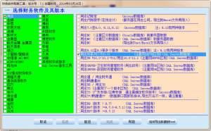 财务软件取数工具 8.0 绿色免费版