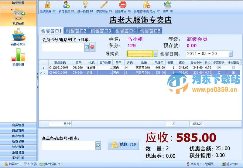店老大服装店进销存管理软件 5.5 单机版